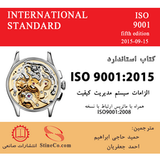 Quality management System Book ISO 9001 2015
