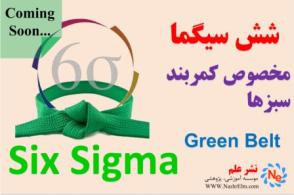 SixSigma Green belt