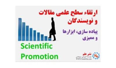 Scientific promotion